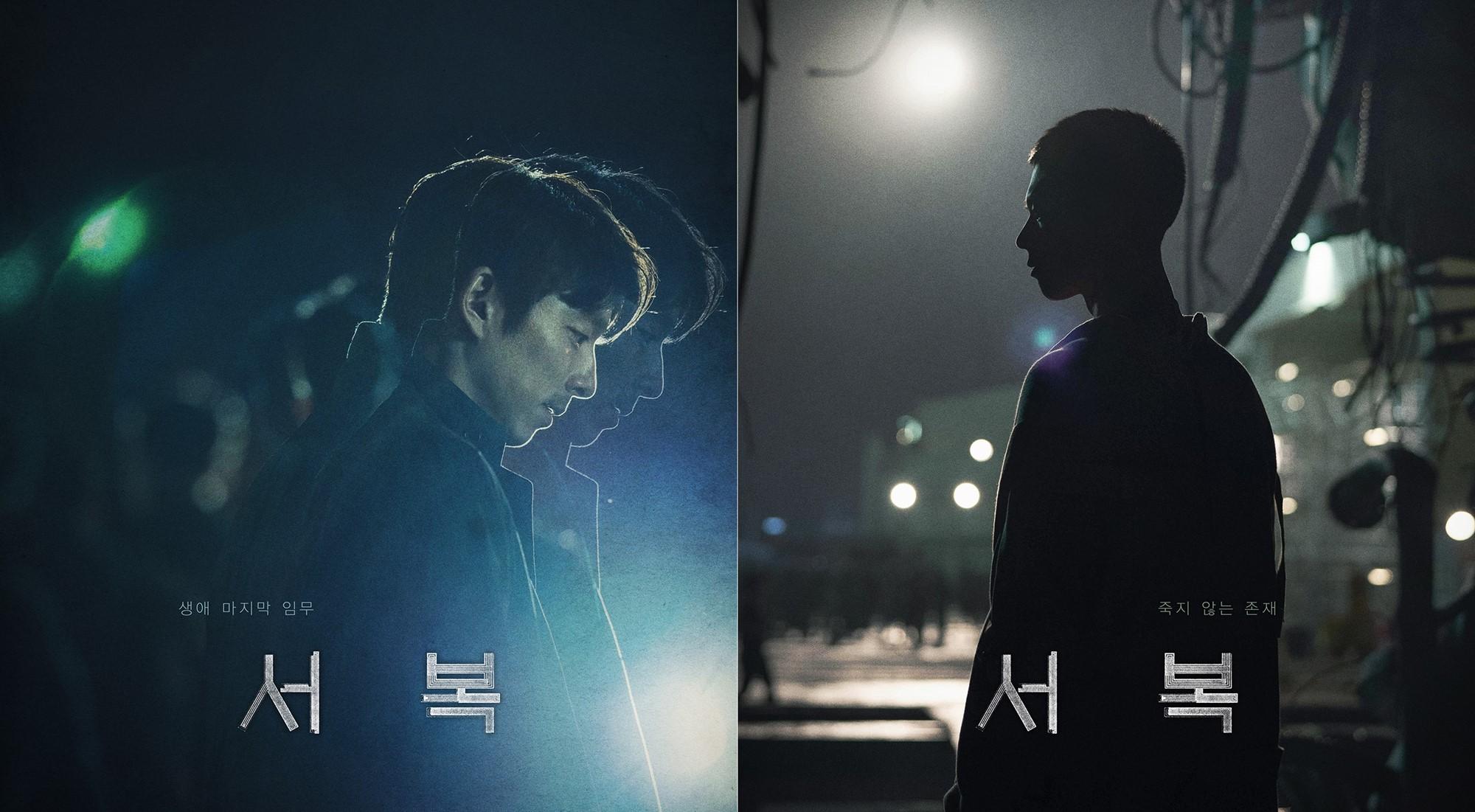 <서복> 공유X박보검, 모두가 기다려온 만남!