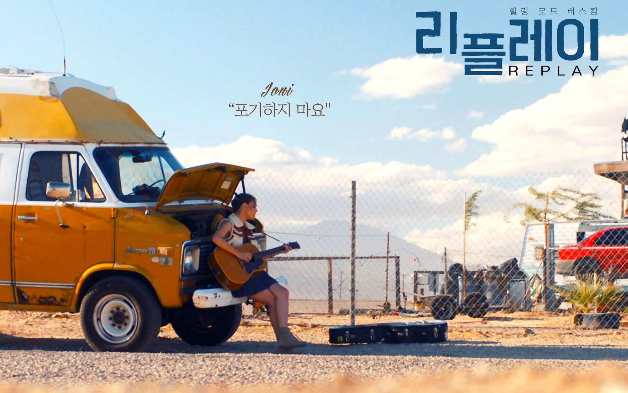 <리플레이> 캐릭터 포스터 공개