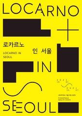 로카르노 인 서울 - 노 홈 무비