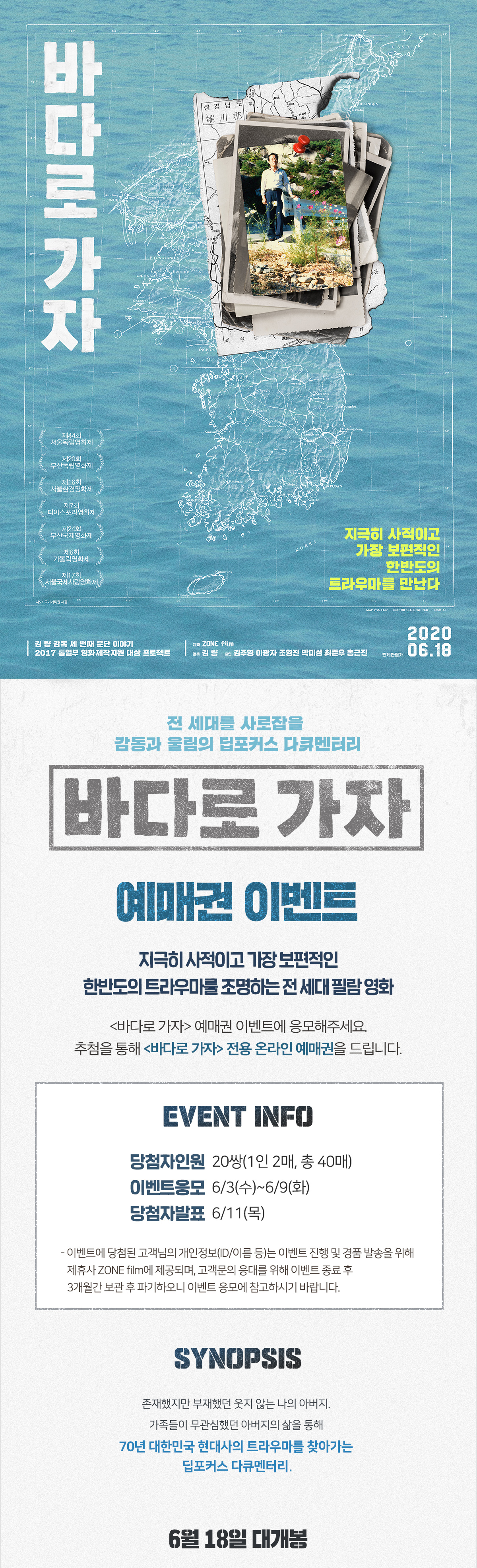https://movie-simg.yes24.com/NYes24//event_content/preview/202006/fatherland_1200_142513.jpg