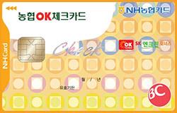 NH농협 OK Check 카드