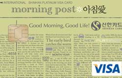 신한 아침愛 카드(조조무료)