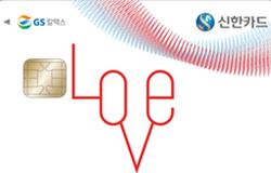 신한 Love 카드