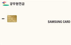 공무원연금 삼성카드