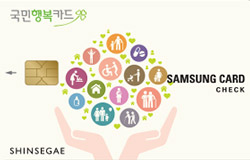 국민행복 삼성체크카드