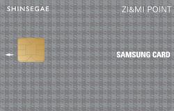 삼성지엔미포인트카드