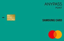 삼성애니패스포인트카드