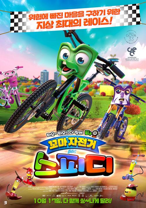 꼬마 자전거 스피디